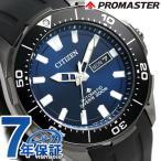 シチズン プロマスター ダイバーズウォッチ 自動巻き メンズ NY0075-12L CITIZEN 腕時計