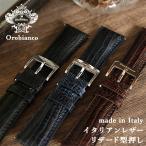 腕時計ベルト 交換用ベルト 替えベルト Orobianco オロビアンコ カーフ レザー 牛革 リザード型押し 22mm メンズ 工具不要
