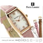 9日からエントリーで最大39倍 ピエールラニエ トノーウォッチ ピンクゴールド フランス製 リザード型押し P131D990L 腕時計 選べるモデル