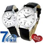 刻印 名入れ ペアウォッチ バルマン スイス製 自動巻き 腕時計 BALMAIN 革ベルト