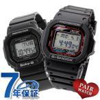 ペアウォッチ G-SHOCK Baby-G 腕時計 GW-M5610 G-5600