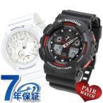 ショッピングg-shock ブラック 刻印 名入れ ペアウォッチ G-SHOCK Baby-G ブラック ホワイト アナデジ GA-100 BGA-131 腕時計