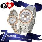 ペアウォッチ セイコー ドルチェ エクセリーヌ いい夫婦の日 限定モデル 腕時計