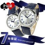 ペアウォッチ スイスミリタリー ローマン シルバー×ブルー 腕時計