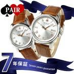 ペアウォッチ スイスミリタリー ローマン シルバ―×ブラウン 腕時計
