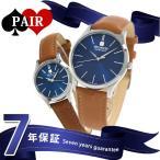 ペアウォッチ スイスミリタリー プリモ ブルー×ライトブラウン 腕時計