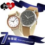 25日なら!ポイント最大16倍 ペアウォッチ セイコー アルバ リキ レザーベルト 腕時計 SEIKO Riki