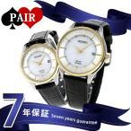 ショッピングSelection ペアウォッチ セイコー ソーラー 腕時計 革ベルト SEIKO