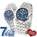 ショッピングSelection 18日までエントリーで最大32倍 ペアウォッチ セイコー スタンダードモデル 電波ソーラー ブルー 腕時計 SEIKO