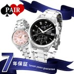 24日なら!先着順 6%割引クーポン ペアウォッチ セイコー クロノグラフ ソーラー ブラック ピンク 腕時計 メンズ レディース SEIKO ワイアード 時計
