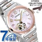 シチズン 限定モデル 桜川 自動巻き ダイヤモンド オープンハート PC1004-80W CITIZEN レディース 腕時計 ピンクシェル