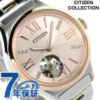 シチズン メカニカルウォッチ 自動巻き レディース PC1006-50W 腕時計