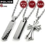 POLICE 選べる アクセサリー police-necklace