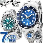 セイコー ダイバーズウォッチ メンズ 腕時計 流通限定モデル スモウ モンスター SEIKO プロスペックス