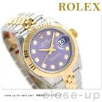 ロレックス デイトジャスト 28mm 18KYG 279173G ラベンダー ROLEX レディース 腕時計 新品