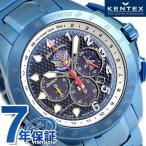 ケンテックス ブルーインパルス T-4 限定モデル ソーラー S720M-02 腕時計