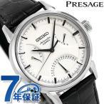 22日までエントリーで最大28倍 セイコー メカニカル プレザージュ メンズ 腕時計 SARD009 SEIKO