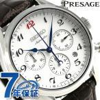 【あすつく】セイコー プレザージュ クロノグラフ 自動巻き メンズ SARK011 腕時計