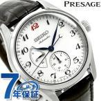 9日からエントリーで最大34倍 セイコー プレザージュ プレステージライン 自動巻き SARW025 SEIKO 腕時計