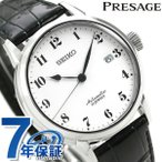 セイコー プレザージュ プレステージ ライン ほうろうダイヤル SARX027 SEIKO 腕時計 自動巻き
