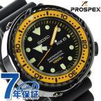 セイコー プロスペックス ダイバーズ 1000m飽和潜水 SBBN027 SEIKO 腕時計 マリンマスター