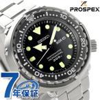 セイコー プロスペックス ダイバーズ 300m飽和潜水 SBBN031 SEIKO 腕時計 マリンマスター