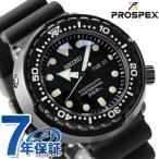 セイコー プロスペックス ダイバーズ 300m飽和潜水 SBBN035 SEIKO 腕時計 マリンマスター