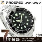 セイコー プロスペックス 自動巻き ダイバー スキューバ SBDC031 SEIKO 腕時計