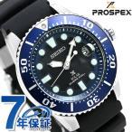 セイコー プロスペックス ダイバースキューバ ソーラー SBDJ019 腕時計