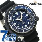 セイコー ダイバーズウォッチ セーブジオーシャン 日本製 ソーラー SBDJ045 メンズ 腕時計 プロスペックス