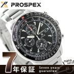 SEIKO PROSPEX SKYY PROFESSIONAL 腕時計 アナログ SBDL029