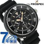 セイコー プロスペックス LOWERCASE 限定モデル ソーラー SBDL041 腕時計