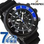 セイコー プロスペックス ソーラー LOWERCASE 限定モデル SBDL045 SEIKO 腕時計