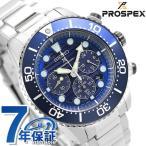 セイコー ダイバーズウォッチ セーブジオーシャン ソーラー SBDL055 メンズ 腕時計 SEIKO プロスペックス