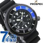 セイコー プロスペックス ソーラー LOWERCASE 限定モデル SBDN045 SEIKO 腕時計
