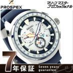 セイコー プロスペックス マリーンマスター GPSソーラー SBED005 SEIKO 腕時計