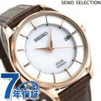 ショッピングSelection 27日までエントリーで最大23倍 セイコー 腕時計 メンズ 日本製 ソーラー SBPX106 SEIKO
