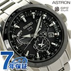 【あすつく】セイコー アストロン GPSソーラー 8Xシリーズ デュアルタイム SBXB045 腕時計