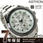 【あすつく】セイコー アストロン GPSソーラー 8Xシリーズ デュアルタイム SBXB047 腕時計