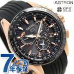 セイコー アストロン GPSソーラー 8Xシリーズ デュアルタイム SBXB055 腕時計
