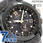 22日までエントリーで最大28倍 セイコー アストロン 8Xシリーズ 限定モデル GPSソーラー SBXB083