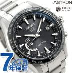 セイコー アストロン GPSソーラー 8Xシリーズ ワールドタイム SBXB085 腕時計