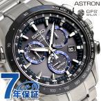 セイコー アストロン 8Xシリーズ クロノグラフ GPSソーラー SBXB099 腕時計