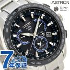 セイコー アストロン 8Xシリーズ デュアルタイム GPSソーラー SBXB101 腕時計