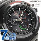 セイコー アストロン 8Xシリーズ ジウジアーロ 限定モデル SBXB121 腕時計