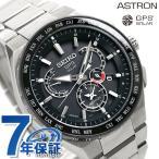 セイコー アストロン エグゼクティブライン 8Xシリーズ SBXB123 SEIKO 腕時計