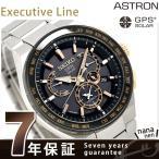 セイコー アストロン エグゼクティブライン 8Xシリーズ SBXB125 SEIKO 腕時計