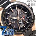 セイコー アストロン エグゼクティブライン 8Xシリーズ SBXB126 SEIKO 腕時計
