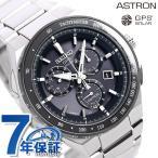セイコー アストロン エグゼクティブライン 8Xシリーズ SBXB129 SEIKO 腕時計