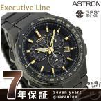 セイコー アストロン エグゼクティブライン 8Xシリーズ SBXB131 SEIKO 腕時計